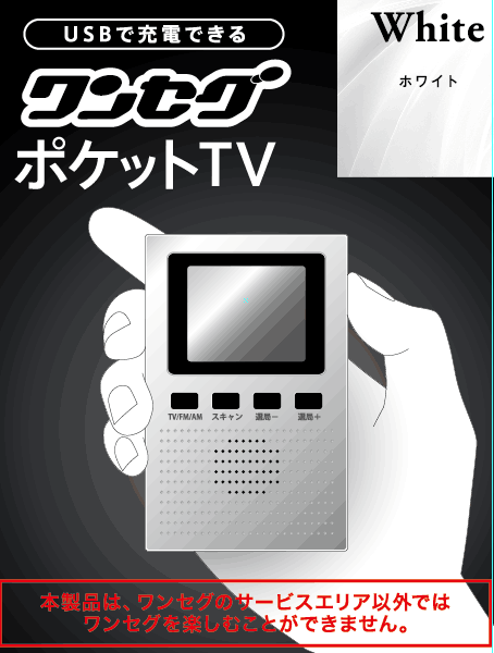 ISDB-T One Seg TV AM FM Mobile Radio [TV / AM / FM] 4 -