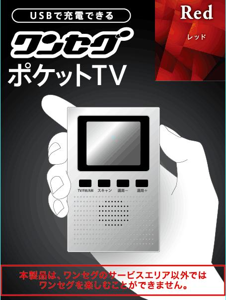 ISDB-T One Seg TV AM FM Mobile Radio [TV / AM / FM] 1 -