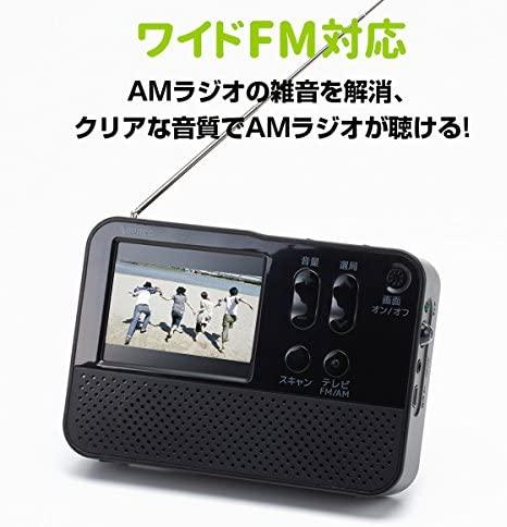 2.8 inch LCD one segment tv FM AM Radio FM/AMポータブルラジオ 2.8インチ液晶搭載 ワンセグテレビ付き ワイドFM対応   1 -
